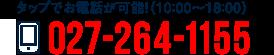 027-264-1155