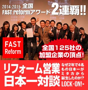 全国リフォームFASTアワード 2年連続制覇 リフォーム営業 日本一対談
