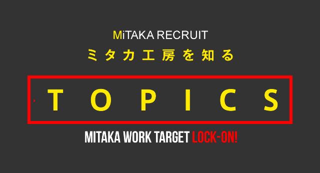 ミタカを知る TOPICS